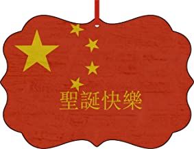 Jacks Outlet Flag China - Chinese Merry Christmas in Cantonese Ornament Christmas Décor
