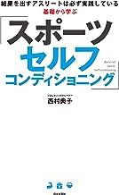 表紙: 基礎から学ぶ スポーツセルフコンディショニング   西村典子