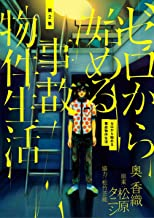表紙: ゼロから始める事故物件生活(2) (ビッグコミックススペシャル) | 奥香織