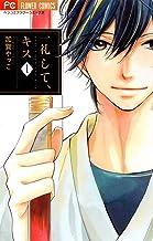表紙: 一礼して、キス(1) (フラワーコミックス) | 加賀やっこ