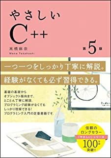 やさしいC++ 第5版 (「やさしい」シリーズ)