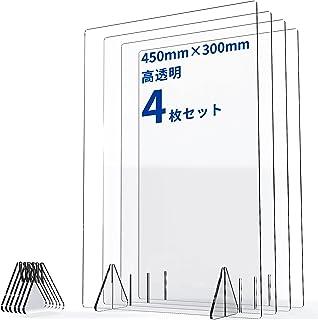 4枚セット アクリル板 透明 パーティション 飛沫防止 仕切り板 4枚入 アクリル樹脂製 水垢付きにくい H45cm*W30cm 厚さ0.3cm 高い透明性 組み立て式