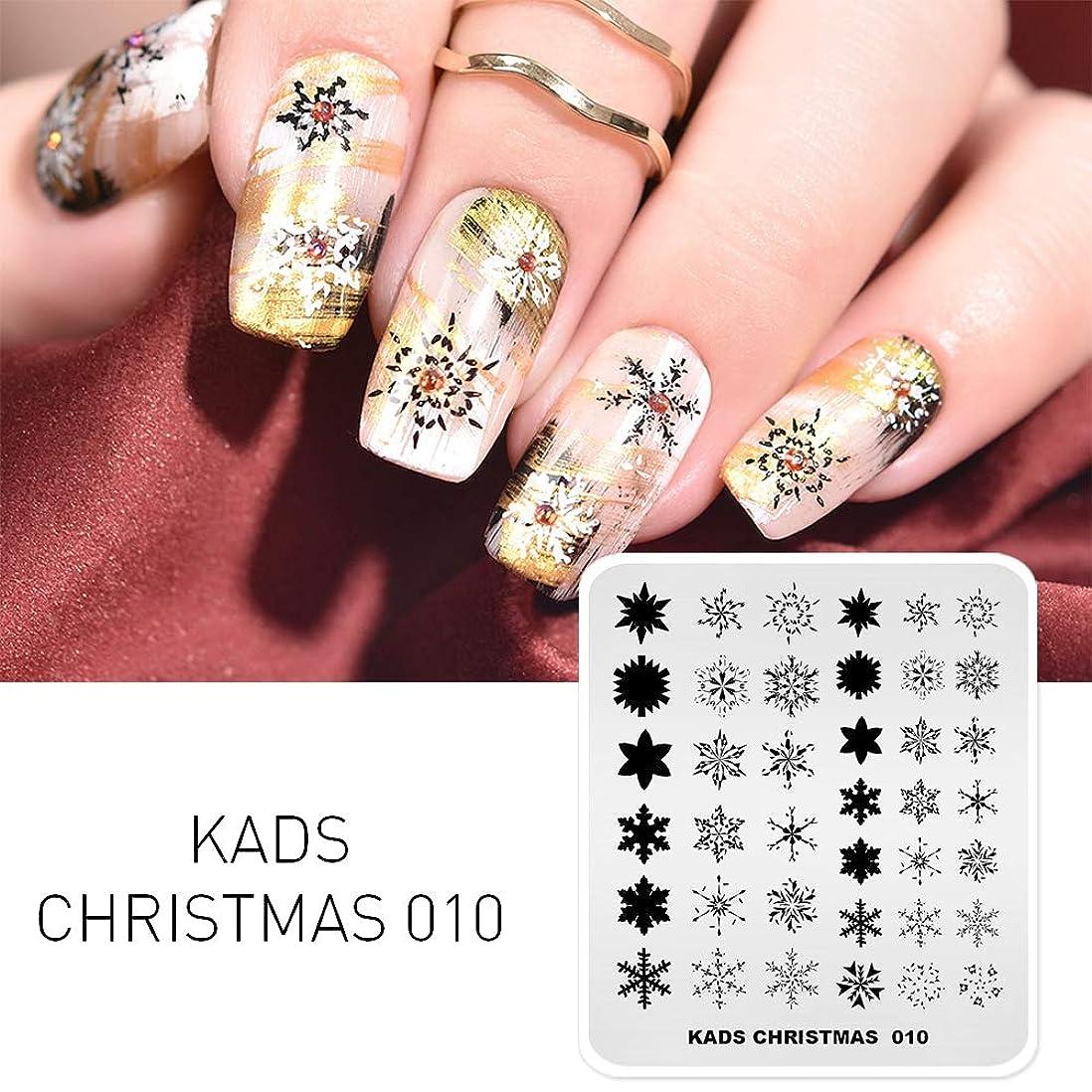 褐色知性暗殺者KADS クリスマスネイルアートスタンピングプレート ネイルイメージプレート 美しい雪花 ネイルアートツール(CH010)