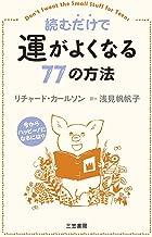 表紙: 読むだけで運がよくなる77の方法―――今からハッピー!になるには? (三笠書房 電子書籍) | 浅見 帆帆子