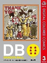表紙: DRAGON BALL カラー版 人造人間・セル編 3 (ジャンプコミックスDIGITAL) | 鳥山明