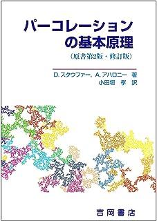 パーコレーションの基本原理 (物理学叢書)