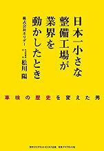 表紙: 日本一小さな整備工場が業界を動かしたとき | 松川 陽