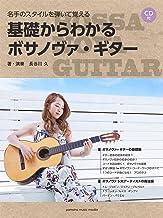 名手のスタイルを弾いて覚える 基礎からわかるボサノヴァ・ギター【CD付】