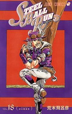 スティール・ボール・ラン #18 ジャンプコミックス (JoJo's Bizarre Adventure Part 7, Steel Ball Run #18)