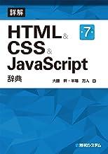 表紙: 詳解 HTML&CSS&JavaScript 辞典 第7版 | 大藤幹
