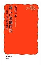 表紙: 新しい労働社会-雇用システムの再構築へ (岩波新書) | 濱口 桂一郎