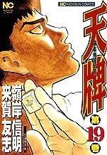 表紙: 天牌 19 | 嶺岸信明
