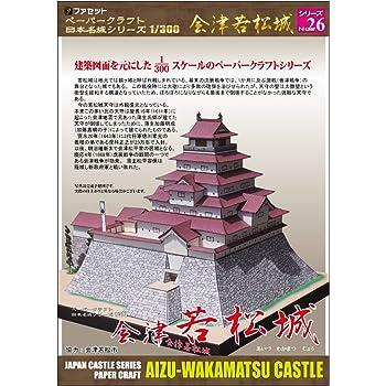 【ファセット】ペーパークラフト日本名城シリーズ1/300 会津 若松城(鶴ヶ城)