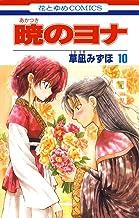 表紙: 暁のヨナ 10 (花とゆめコミックス) | 草凪みずほ