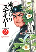 湯けむりスナイパーPART3 (2) (マンサンコミックス)