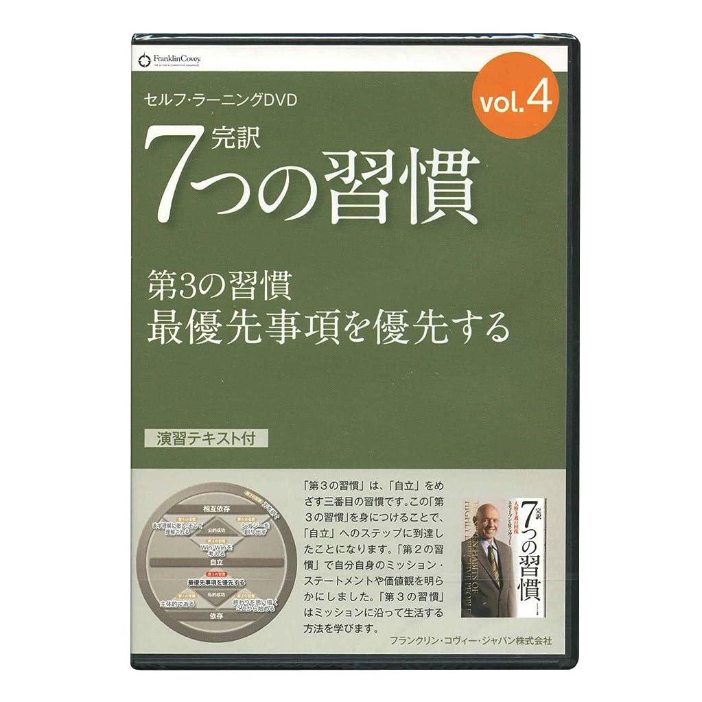 愛情悪意お気に入りセルフ ラーニングDVDシリーズ 完訳7つの習慣 Vol.4 第3の習慣 最優先事項を優先する