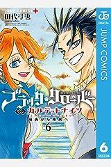 ブラッククローバー外伝 カルテットナイツ 6 (ジャンプコミックスDIGITAL) Kindle版