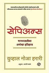 Sapiens - A brief history of humankind (Marathi) (Marathi Edition) Kindle Edition