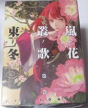 嵐ノ花 叢ノ歌 コミック 1-6巻セット (リュウコミックス)