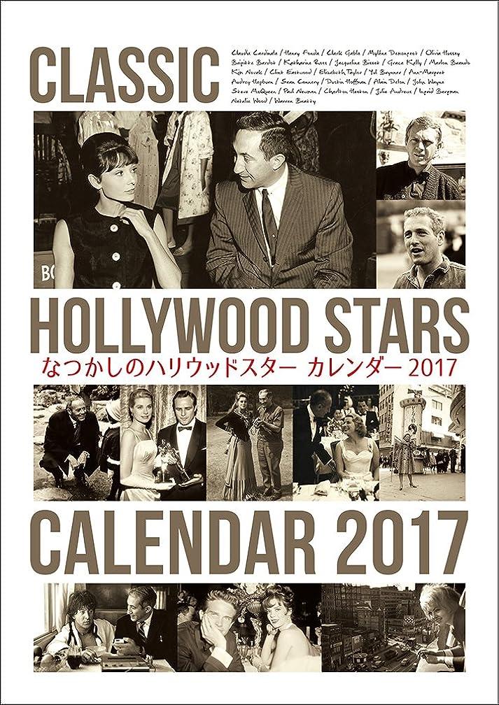 同じ錫懇願するなつかしのハリウッドスターカレンダー2017