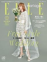 ELLE mariage(エル・マリアージュ) 35号 (2019-06-22) [雑誌]