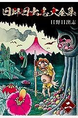 日野日出志大全集(2) (ゴマブックス×ナンバーナイン) Kindle版