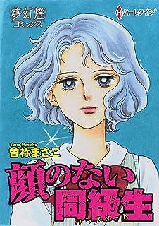 顔のない同級生 (夢幻燈コミックス)