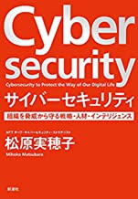 表紙: サイバーセキュリティ―組織を脅威から守る戦略・人材・インテリジェンス― | 松原実穂子