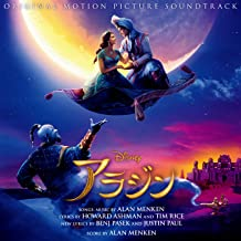 Best a whole new world japanese Reviews
