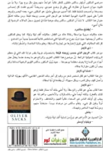 The Man Who Mistook his Wife for a Hat (Arabic Edition)