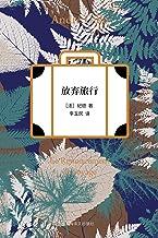 放弃旅行 (Chinese Edition)