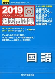 大学入試センター試験過去問題集国語 2019 (大学入試完全対策シリーズ)