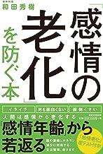 「感情の老化」を防ぐ本