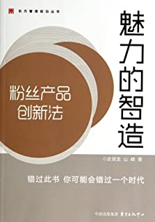 Chi-made charm: Fans Product Innovation Act (Oriental Management forefront of one series)(Chinese Edition)