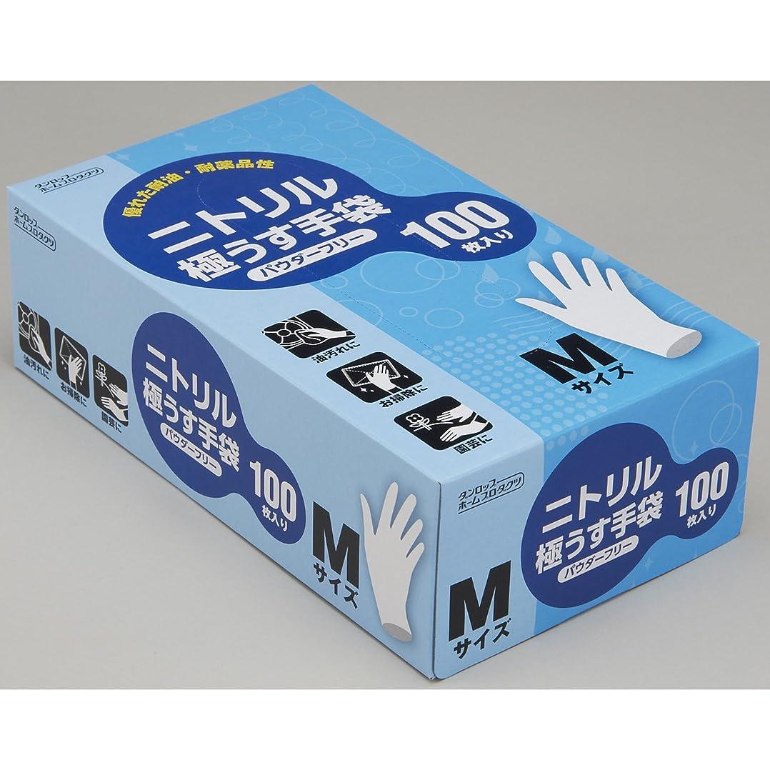 パック離れて島ダンロップ ホームプロダクツ ゴム手袋 ニトリル 極薄 パウダーフリー ホワイト M 介護 お掃除 園芸  100枚入