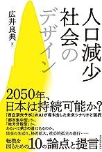 表紙: 人口減少社会のデザイン | 広井 良典