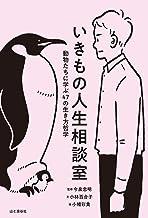 表紙: いきもの人生相談室 動物たちに学ぶ47の生き方哲学 | 小林 百合子