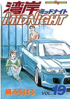 湾岸MIDNIGHT(19) (ヤングマガジンコミックス)