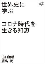 表紙: 世界史に学ぶコロナ時代を生きる知恵 (文春e-book) | 鹿島 茂