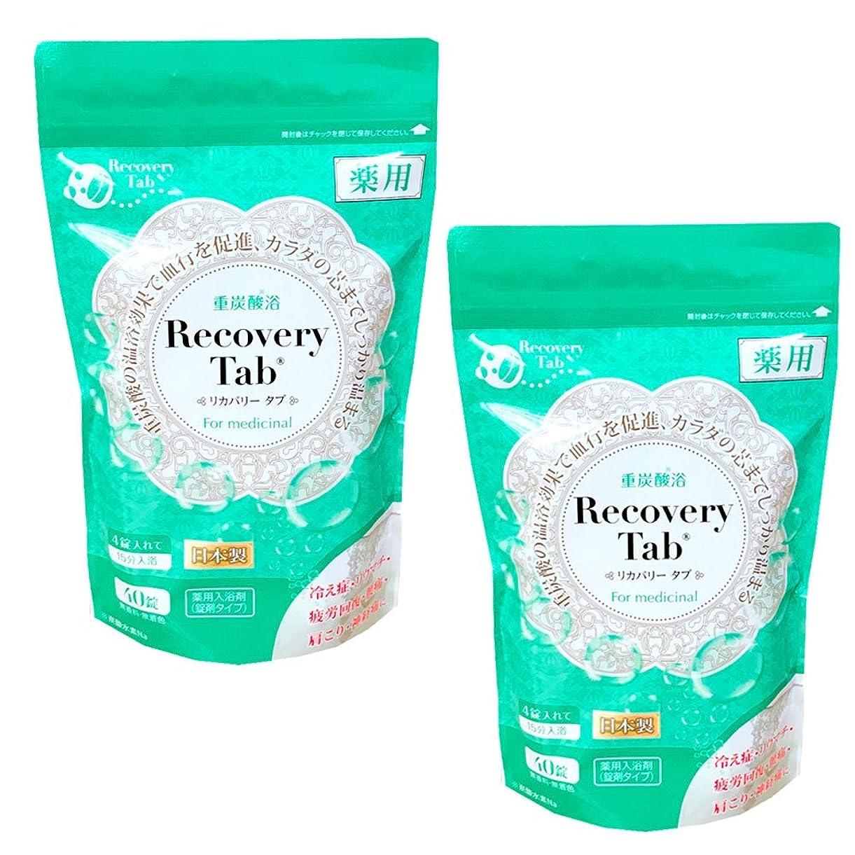 ファセット増幅比率【Recovery Tab 正規販売店】 薬用 Recovery Tab リカバリータブ 重炭酸浴 医薬部外品 40錠入 2個セット
