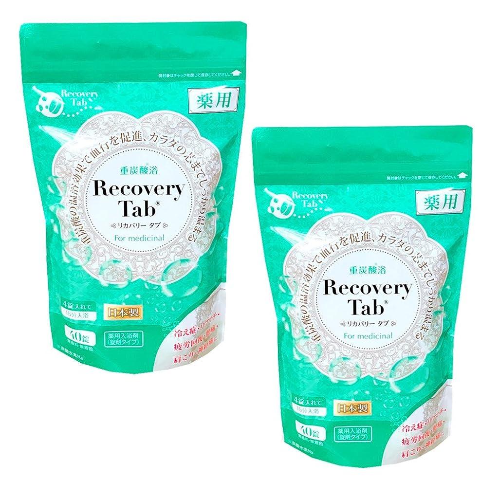 【Recovery Tab 正規販売店】 薬用 Recovery Tab リカバリータブ 重炭酸浴 医薬部外品 40錠入 2個セット