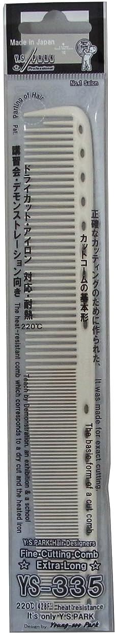 カラスモードリン検査Y.S.PARK カッティングコーム YS-335 ホワイト