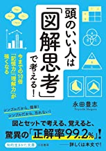 表紙: 頭のいい人は「図解思考」で考える! (知的生きかた文庫) | 永田 豊志