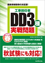工事担任者2020春DD3種実戦問題
