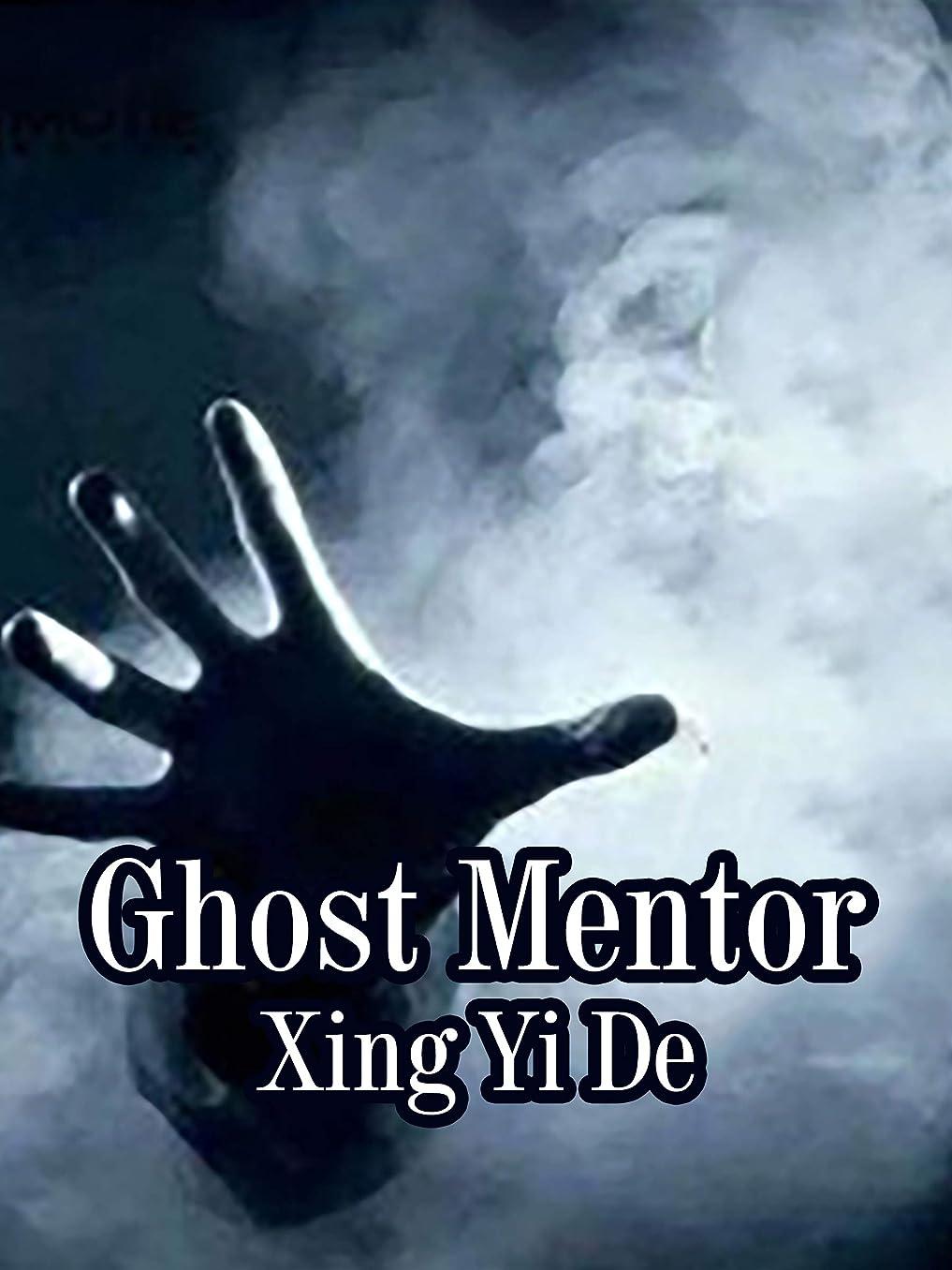 率直なバーガー沿ってGhost Mentor: Volume 4 (English Edition)