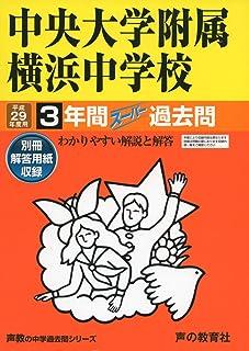 中央大学附属横浜中学校 平成29年度用 (3年間スーパー過去問341)