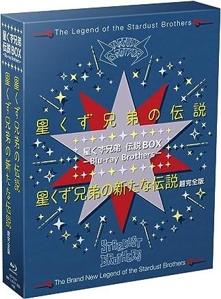 星くず兄弟  伝説BOX ーBlu-ray Brothersー 『星くず兄弟の伝説』/『星くず兄弟の新たな伝説:超完全版』