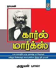 Best karl marx tamil books Reviews