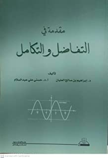 مقدمة في التفاضل والتكامل - by إبراهيم بن صالح العليان1st Edition