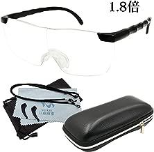 [Gokei正規品直営店] 拡大鏡 めがね 1.8倍 ルーペ ルーペメガネ メガネ型拡大鏡 眼鏡ルーペ おしゃれ 7点セット 「1年間の安心保証] ブラック